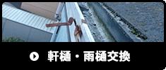 軒樋・雨樋交換