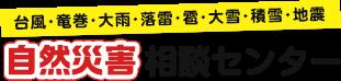 東京都 小平市 K様邸|火災保険で屋根・雨樋の修理が可能|自然災害相談センター