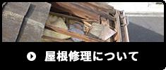 屋根修理について
