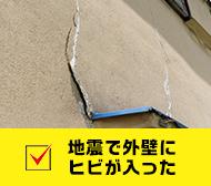 地震で外壁にヒビが入った