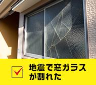 地震で窓ガラスが割れた