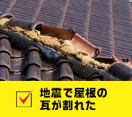 地震で屋根の瓦が割れた