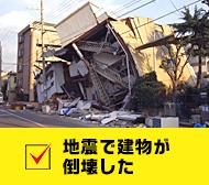 地震で建物が倒壊した