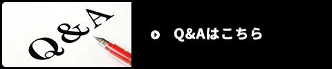 Q&Aはこちら