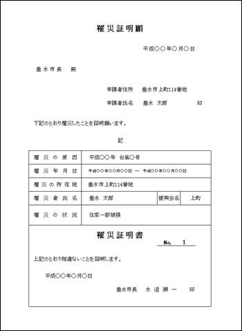 罹災証明書の手続き方法